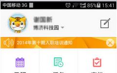 虎虎oa软件协同办公系统 v3.1.0 免费版