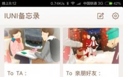 IUNI备忘录手机版 v1.0 安卓版