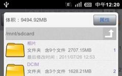 SD卡高级清理手机版 v3.0.8 官方版