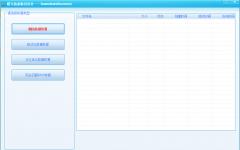 曙光数据恢复软件 v6.5.1 官方免费版