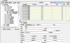 Emart工程材料管理 v2.6.2 免费版