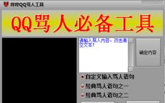 哔哔QQ骂人工具 v3.0 免费版
