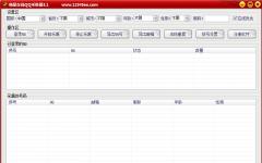 嗨星在线QQ采集器 v3.3 免费版