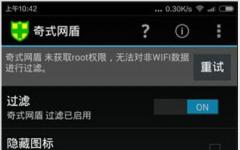 奇式网盾手机版 v3.0.12 官方版