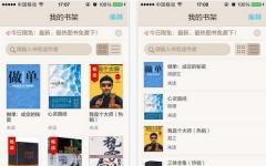 京東讀書iPhone版 V3.7.5 官網ios版