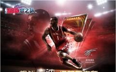 NBA梦之队iPhone版 V6.1 官网ios版
