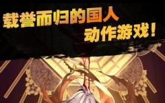 剑无生iPhone版 V1.2 官网ios版