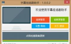 字幕组追剧助手 v1.0.0.2