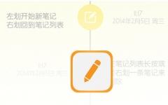 Pendo时间轴记事本 iPhone版 V1.9.4 官网ios版
