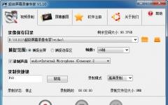 超级屏幕录像专家 1.10官方版