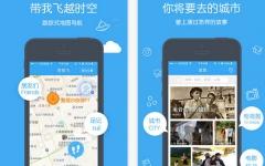 足迹旅行iPhone版 V1.1.5 官网ios版