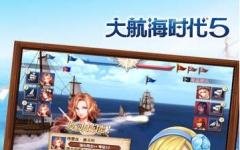 大航海时代5 iPad版 V1.008.007 官网版