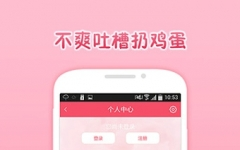 辣妈汇团购手机版 v3.3.0.1 安卓版