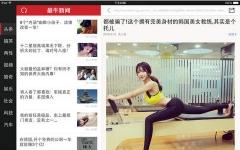 最牛新闻iPad版 V1.1 官网版