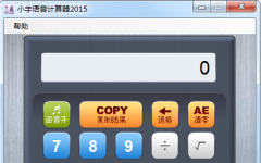 小宇语音计算器2015 单文件绿色版