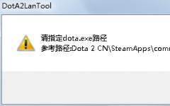dota2离线局域网工具 v3.6