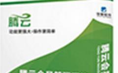 腾云会员管理系统 v4.1 免费版