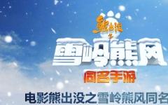 熊出沒之雪嶺熊風iPhone版 V1.0.2.2 官網ios版