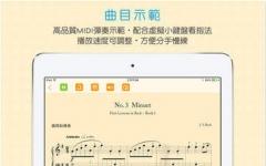 PianoBuddy虚拟钢琴 iPad版 V1.0.5 官网版