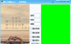 软件联盟图片分割器 v1.2 免费版
