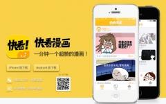 快看漫画iphone版 v3.4.0 官网ios版