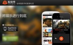 配音秀iPhone版 v6.2.42 官网ios版