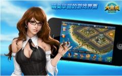 大富豪iPhone版 V2.0.2 官網ios版