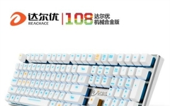 达尔优108机械合金版键盘驱动