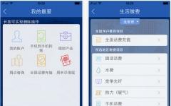 中国建设银行iPhone版 V3.5.3 官方版