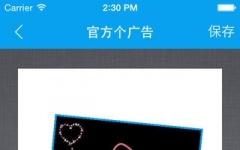 易企秀iPhone版 V2.6.5