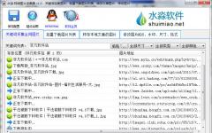 水淼网络图片采集器 v1.5.3.0绿色版