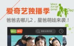 爱奇艺PPS影音iphone版 v5.7.0 官网ios版