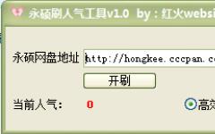 紅火website永碩刷人氣工具 v1.0 免費版