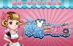 夢幻蛋糕店ihpone版 v2.2.5 官網ios版
