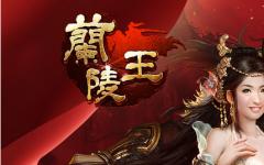 兰陵王OL iPhone版 V1.0.3 官网ios版