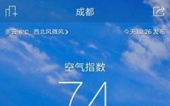 360空气卫士手机版 v1.2.3 安卓版