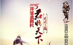 秦时明月2iPad版 V1.2.2 官网版