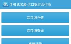 汉口银行手机银行iPhone版 v3.0 官方版