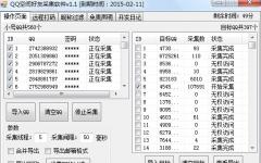QQ空间好友采集软件 V1.5 免费版