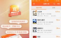 宜搜小說iphone版 V2.14.5 官網ios版
