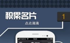 名片精灵手机版 v3.5 安卓版