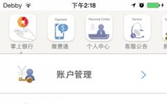 柳州银行手机银行iphone版 v2.1.1 官方ios版