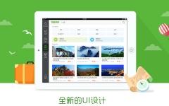 同程旅游HD ipad版 v4.1.4 官方最新版