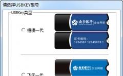 南京銀行網銀助手 V1.13.2014.307 官方版