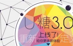 U糖 iphone版 V3.1 官网ios版