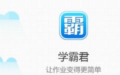 学霸君iphone版 V5.0.3 官网ios版