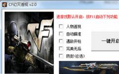 CF幻灭透视外挂 v5.4 免费版