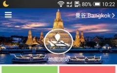 远游出国旅游手机版 v2.3.4 安卓版