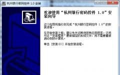杭州銀行密碼控件 v1.0 官方版
