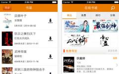 17k小說網iphone版 V1.7.4 官網ios版